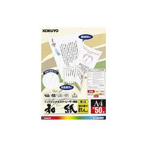 コクヨ KPC-W1110 カラーレーザー&インクジェット用紙(和紙・薄口) A4 50枚|bunsute