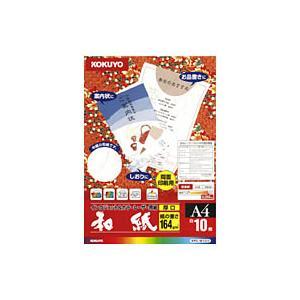 コクヨ KPC-W1310 カラーレーザー&インクジェット用紙(和紙・厚口) A4 10枚|bunsute
