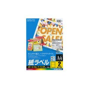 コクヨ LBP-F7168-100N カラーLBP&PPC用 紙ラベル A4 2面 100枚|bunsute