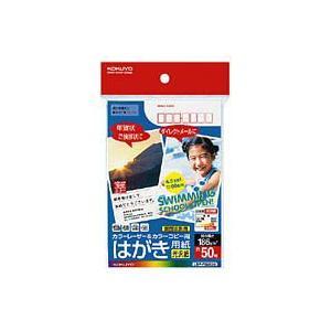 コクヨ LBP-FG2630 カラーレーザー&カラーコピー用はがき用紙(光沢紙) 〒枠有 50枚