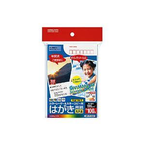 コクヨ LBP-FG2635 カラーレーザー&カラーコピー用はがき用紙(光沢紙) 〒枠有 100枚