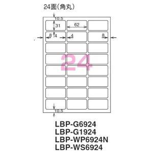 コクヨ LBP-WP6924N カラーレーザー&カラーコピー用 耐水紙ラベル A4 24面 20枚|bunsute