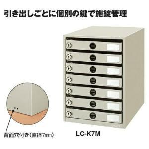 コクヨ LC-K7M 錠付きレターケース A4 7段|bunsute