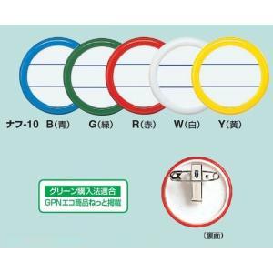 コクヨ ナフ-10 丸型名札 安全ピン クリップ両用型 直径45|bunsute
