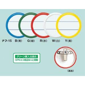 コクヨ ナフ-15 丸型名札 安全ピン クリップ両用型 直径50|bunsute