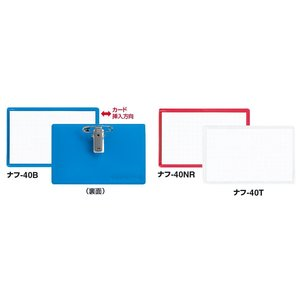 コクヨ ナフ-40 ソフト名札 イタメンクリップ 安全ピン クリップ両用型|bunsute