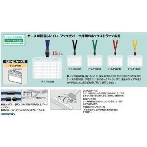 コクヨ ナフ-T180 ネックストラップ名札 アイドプラス 名刺 IDカード用 チャック付|bunsute