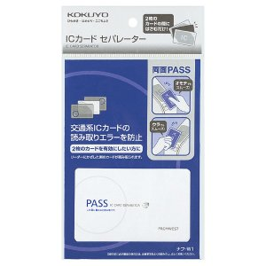 コクヨ ナフ-W1 ICカードセパレーター 両面パス|bunsute