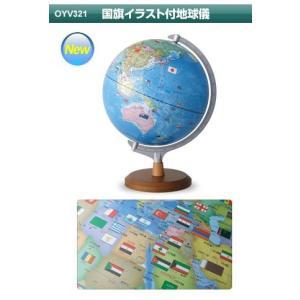 レイメイ藤井 OYV321 国旗イラスト付 地球儀 球径30cm bunsute
