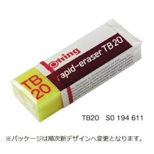 ロットリング S0-194-611 製図用消しゴム ラピッドTB TB20 製図インク・ペンシル用 (20個セット)|bunsute