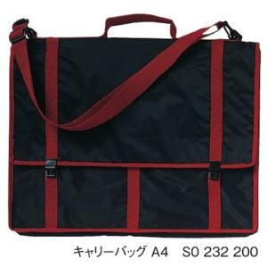 ロットリング S0-232-200 製図ボードラピッドボード用キャリーバッグ A4|bunsute
