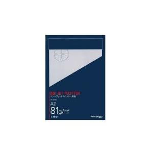 コクヨ セ-PIR87 インクジェットプロッター用紙 A2 100枚|bunsute