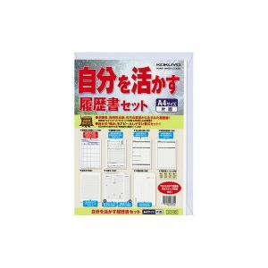 コクヨ シン-10 自分を活かす履歴書セット|bunsute