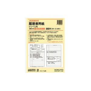 コクヨ シン-1JN 履歴書用紙(ワンタッチ封筒付き)JIS様式例準拠 B5|bunsute