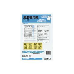 コクヨ シン-2N 履歴書用紙 大型封筒付き B5 4枚 接着シール付|bunsute