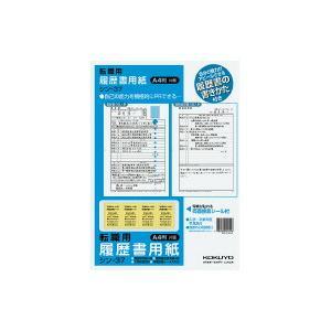 コクヨ シン-37 履歴書用紙(手引書付き) A4 転職用履歴書 職務経歴書用紙,各4枚 |bunsute