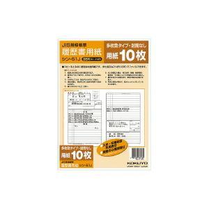 コクヨ シン-51J 履歴書用紙(多枚数) B5 JIS様式準拠 10枚 |bunsute
