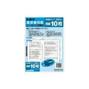 コクヨ シン-56 履歴書用紙(多枚数) B5 転職用 履歴書 職務経歴書用紙 各10枚 |bunsute