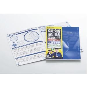 コクヨ シン-SK70 就活戦略ノート|bunsute