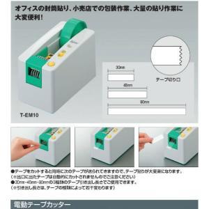 コクヨ T-EM10 電動テープカッター 対応テープ幅 7~24mm 大小巻両用|bunsute