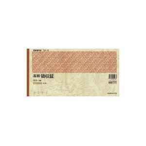 コクヨ ウケ-13 高級領収証 A5ヨコ型 ヨコ書き・高級多色刷り 30枚 (5冊セット)|bunsute