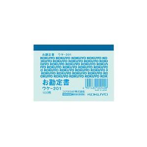 コクヨ ウケ-201 簡易領収証 B8ヨコ型 ヨコ書き・一色刷り 100枚 (40冊セット)|bunsute