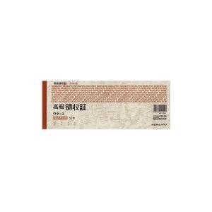 コクヨ ウケ-3 高級領収証 セミ手形判 ヨコ型ヨコ書き 高級多色刷リ 50枚 (10冊セット)|bunsute