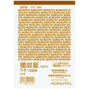 コクヨ ウケ-39 領収証 A6タテ型 ヨコ書き・内訳付き一色刷り 50枚 (20冊セット)|bunsute