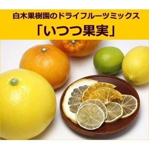白木果樹園産ドライフルーツ