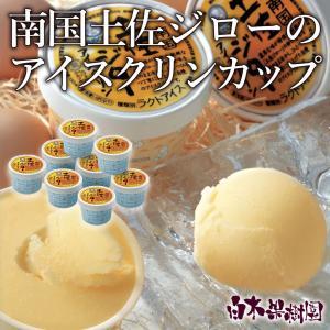 ・土佐ジローカップアイス(100ml×8個)