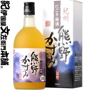 紀州にごり梅酒・熊野かすみ720ml(完熟紀州南高梅使用) 化粧箱入|bunza