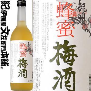 紀州蜂蜜梅酒 720ml 紀州南高梅100%使用・中野BC(和歌山県産)