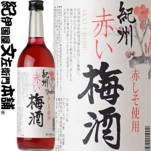紀州赤い梅酒 720ml 赤しそ使用、紀州和歌山産の南高梅100%使用・中野BC(和歌山県産)