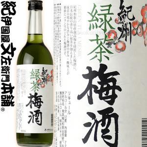 紀州緑茶梅酒 720ml 宇治の緑茶と紀州和歌山産の南高梅を使った新感覚の梅酒 中野BC(和歌山県産)|bunza