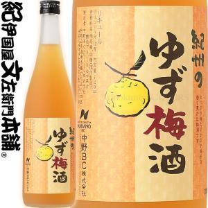 紀州のゆず梅酒 720ml 徳島県産のゆず果汁と紀州青梅のベストマッチ・中野BC(和歌山県産)|bunza