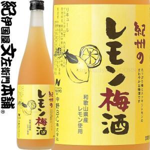 紀州のレモン梅酒 720ml 和歌山産レモン使用・中野BC(和歌山県産)|bunza