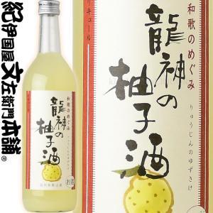 龍神の柚子酒(りゅうじんのゆずしゅ) 720ml 世界一統・和歌のめぐみシリーズ(和歌山県産)|bunza