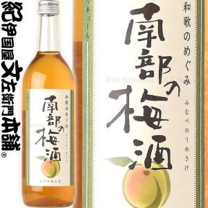 南部の梅酒(みなべのうめしゅ) 720ml 世界一統・和歌のめぐみシリーズ(和歌山県産)|bunza