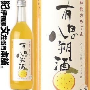 有田の八朔酒(はっさく酒・ハッサク酒) 720ml 世界一統・和歌のめぐみシリーズ(和歌山県産)|bunza