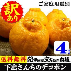 丸新農園 下出さんちのデコポンと同じ品種の不知火(しらぬい)(ご家庭用)4kg 約17〜22玉 ちょっと傷あるご家庭用ワケアリ果実|bunza