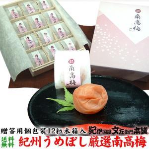 紀州南高梅はちみつ梅干し 木箱入り12粒 個包装 (まろやか仕立て)(4Lサイズ)最高級品/うめぼし・ウメボシ|bunza