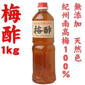 梅酢1kg(白) 紀州南高梅100% 和歌山県産  うめず・うめす|bunza