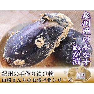 夏の味覚 泉州産 水なす(ぬか漬)1個入  冷蔵便 (高級食材 最高級)水ナス糠漬け|bunza|04