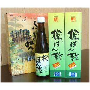 橙ポン酢300ml×3本ギフトセット/則岡醤油醸造元 常温便|bunza