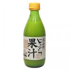 花粉対策じゃばら果汁360ml和歌山県北山村から100%ストレート|bunza
