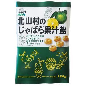 北山村のじゃばら果汁飴150g 和歌山県北山村特産じゃばら bunza
