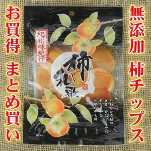 やわらか柿チップス(80g)10パックお買得セット 平種無柿を乾燥させただけ!無添加の自然な甘みを濃縮させたお菓子 かきチップ(紀州味紀行 柿和歌)|bunza