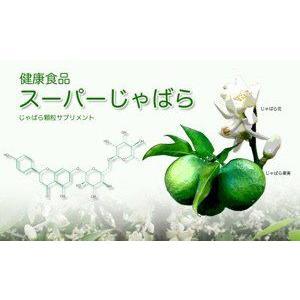 スーパーじゃばら2g×30包(健康食品)[株式会社ジャバララボラトリー]花粉対策に・ナリルチン豊富|bunza