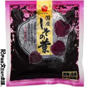 しその葉 300g 国産原料 赤紫蘇 着色料無添加 もみしそ