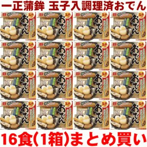 玉子入りおでん460g(固形量210g)一正蒲鉾(まとめ買い1箱=16袋)箱買い|bunza